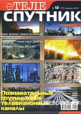 Журнал Теле-Спутник №12 (170) декабрь 2009