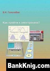 Книга Как пройти к электронике?