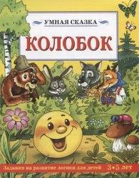 Книга Умная сказка. Колобок