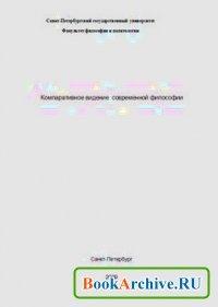 Книга Компаративное видение современной философии.