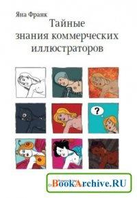 Книга Тайные знания коммерческих иллюстраторов.