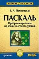 Книга Паскаль. Программирование на языке высокого уровня