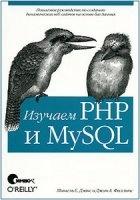 Книга Изучаем PHP и MySQL
