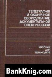 Книга Телеграфия и оконечное оборудование документальной электросвязи