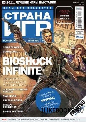 Журнал Страна игр №8 (август 2011)