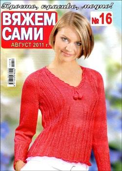 Журнал Журнал Вяжем сами № 16 (август 2011)