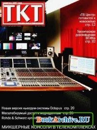 Техника кино и телевидения №2 2011.
