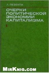Очерки политической экономии капитализма. Том 1.