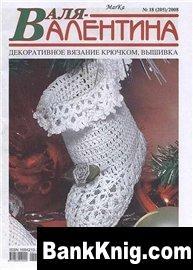Журнал Валя-Валентина №18(205) 2008