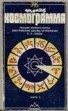 Книга Космограмма. Лекции Первого Курса. Часть 2.