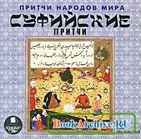 Аудиокнига Суфийские притчи (аудиокнига).