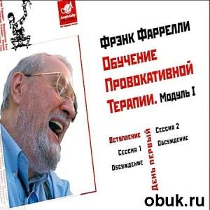 Книга Семинар обучение провокативной психотерапии (2009) DVDRip