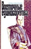 Книга Восточные единоборства