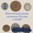 Книга Ценник на монеты России и СССР