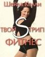 Книга Твой Sтрип фитнес