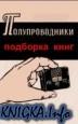 Книга Полупроводники. Подборка книг