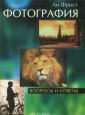 Книга Фотография - вопросы и ответы