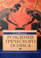 Книга Рождение греческого полиса