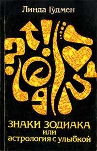 Книга Знаки зодиака или астрология с улыбкой