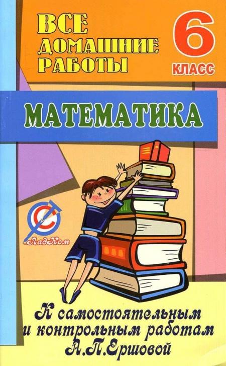 Книга ГДЗ Математика 6 класс