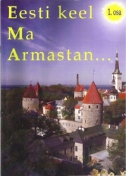 Аудиокнига Eesti keel ma armastan 1 osa