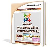 Аудиокнига Учебник по созданию сайтов в системе Joomla