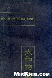 Книга Ямато-Моногатари
