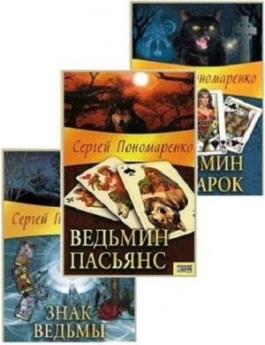 "Книга Серия ""Ведьма"" (3 книги)"