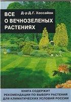 Книга Все о вечнозеленых растениях