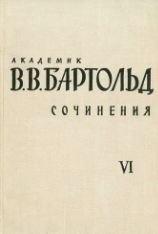 Книга Академик В.В. Бартольд.Том 6. Работы по истории ислама и арабского халифата