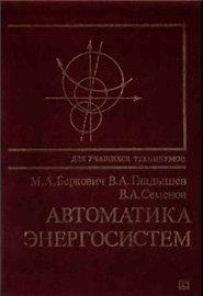 Книга Автоматика энергосистем