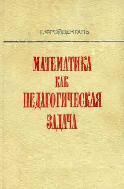 Книга Математика как педагогическая задача. Часть I