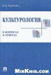 Книга Культурология в вопросах и ответах: учебное пособие