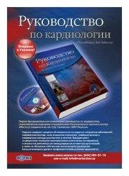 Книга Руководство по кардиологии