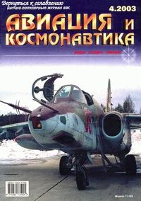 Журнал Авиация и космонавтика №4 2003г