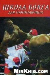 Книга Женщина. Учебник для мужчин. Третье издание