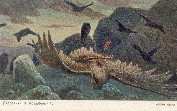 Смерть орла