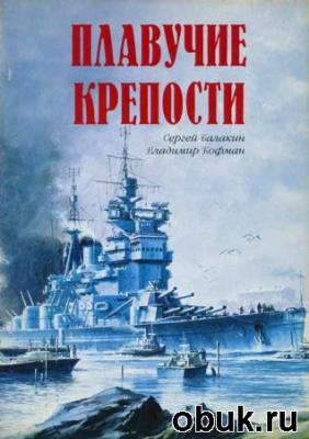 Книга Плавучие крепости