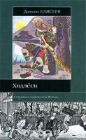 Книга Хидэеси. Строитель современной Японии