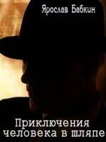 Книга Ярослав Бабкин. Приключения человека в шляпе