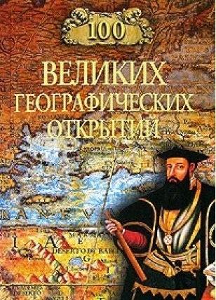 Книга Баландин Р. К., Маркин В. А. 100 великих географических открытий