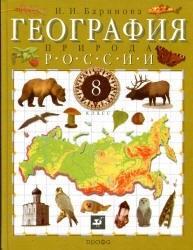 Книга Баринова И.И. География России. Природа. 8 класс
