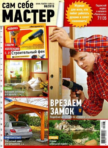 Книга Журнал: Сам себе мастер №8 (август 2015)