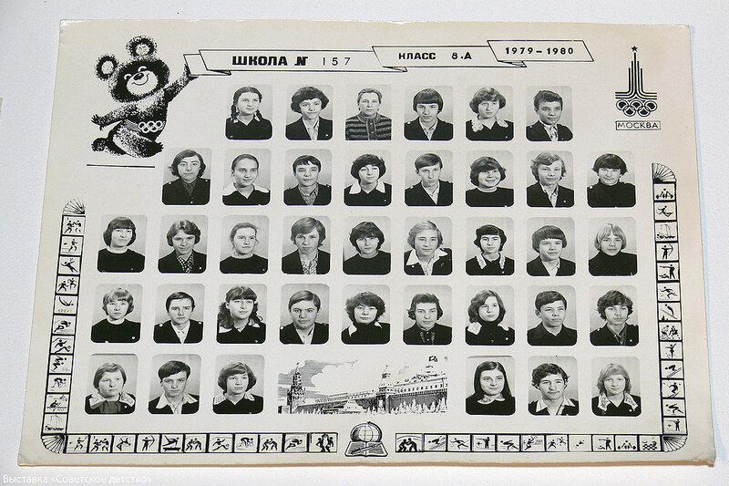 Осень. Советское детство. 27.11.14.39..jpg