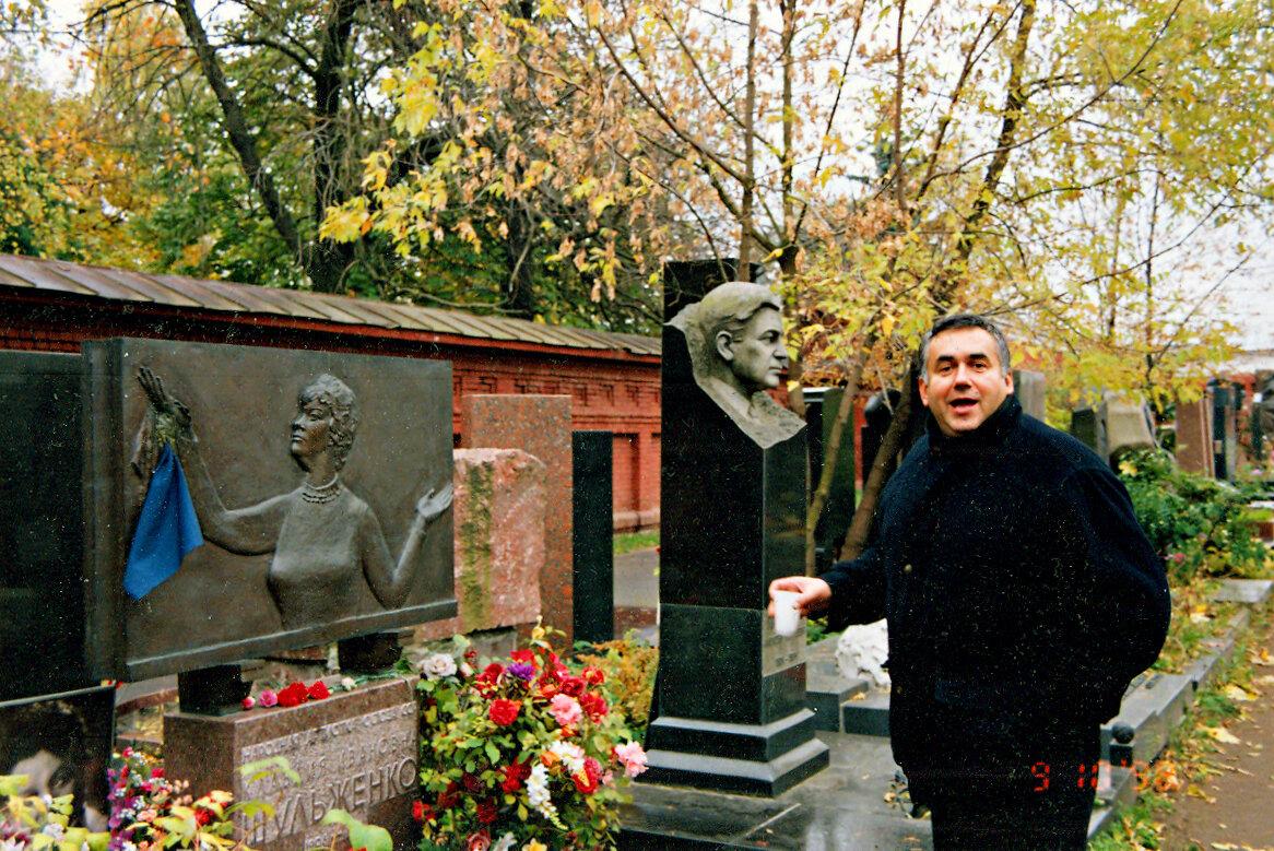 У Клавдии Шульженко на Новодевичьем.