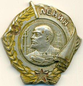 Орден Ленина пробный