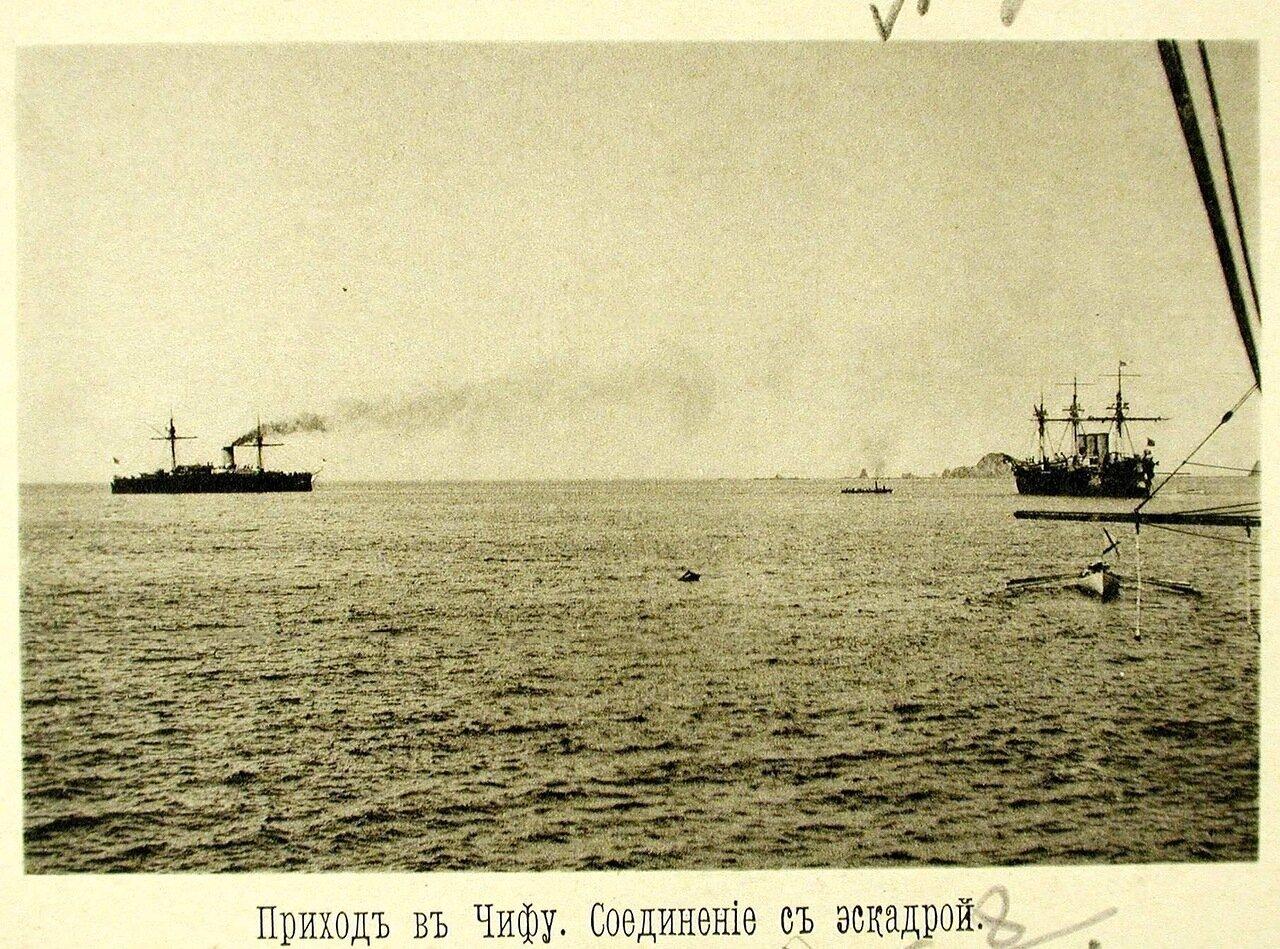 06. Крейсер 1-го ранга Адмирал Корнилов, прибывший в место назначения и соединившийся с эскадрой.Чифу.  26 апреля 1895