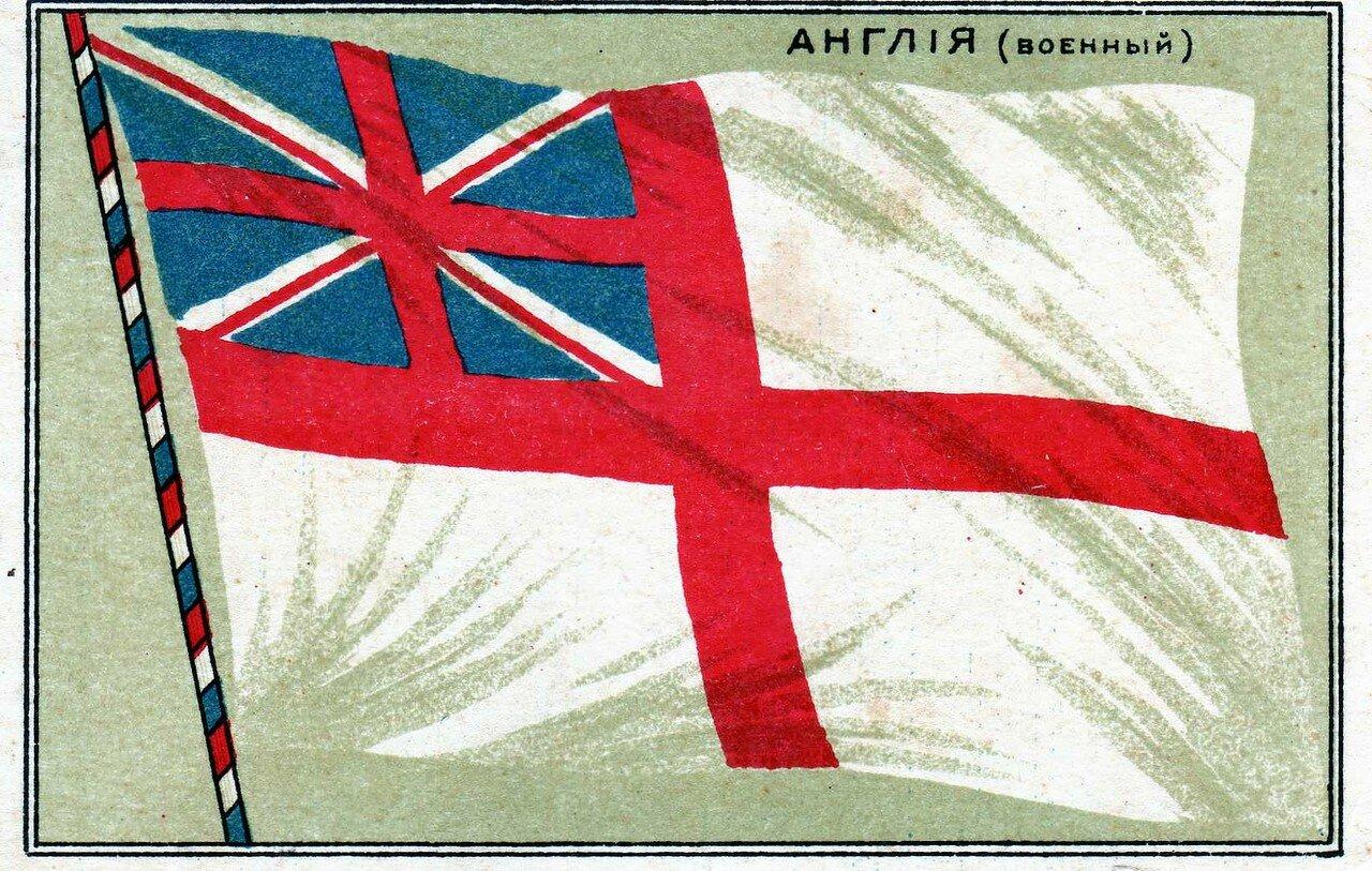Англия (военный)
