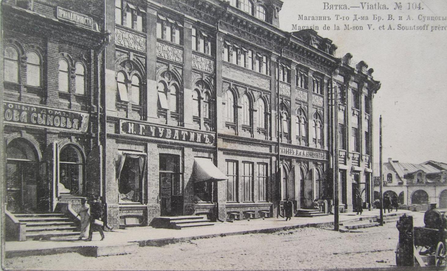 Магазин торгового дома братьев Сунцовых
