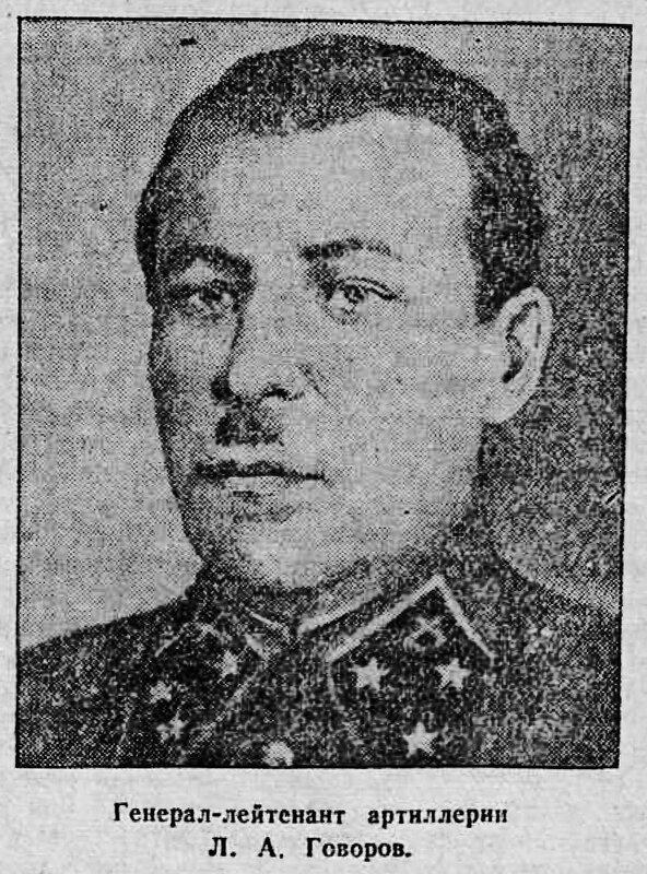 «Известия», 13 декабря 1941 года, Генерал-лейтенант Л.А.Говоров, полководцы Красной Армии, военачальники Красной Армии